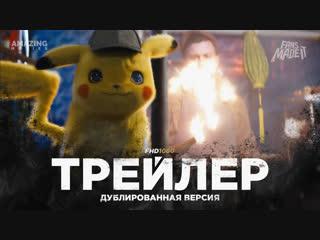 DUB | Трейлер №1: Покемон: Детектив Пикачу / Pokmon Detective Pikachu, 2019