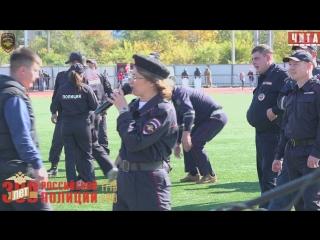 Спортивный праздник забайкальской полиции. Чита. Стадион