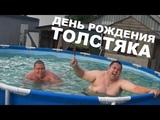Питербургские Хронники: Как Я победил Евгения в Сумо! ДЕНЬ РОЖДЕНИЕ, теперь нас двое Толстяков!