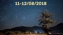 Наблюдаем Персеиды 11-12 августа 2018     Perseids meteor shower 11/12.08.2018