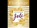 Florange Осенний SALE