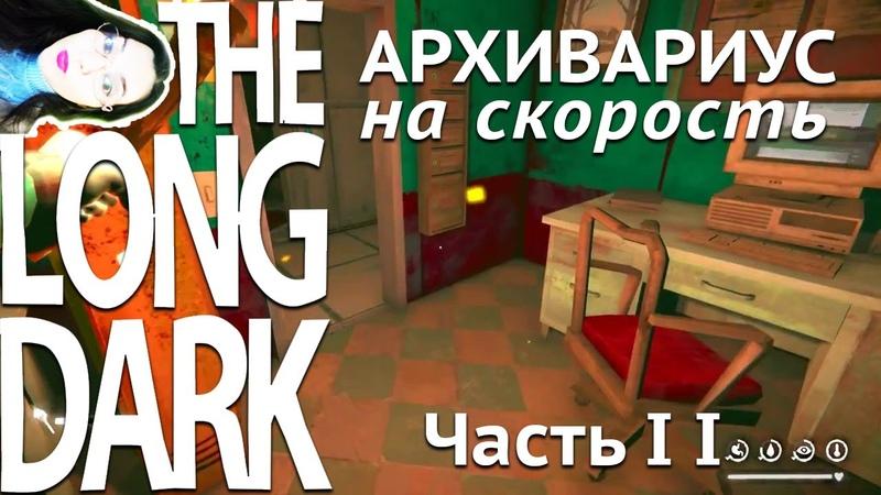 Архивариус на скорость   Оля   Часть 2   TheLongDark