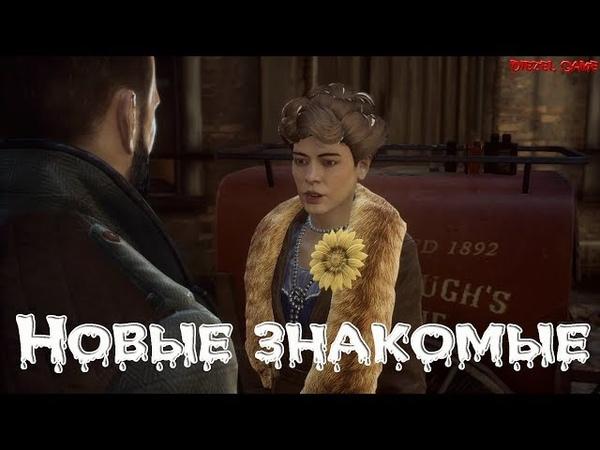 Vampyr (8) Уайтчепел - По следам сестры Крейн - Прохождение на русском - Игра 2018