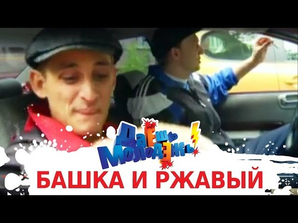 Даёшь молодёжь Гопники Башка и Ржавый В авто
