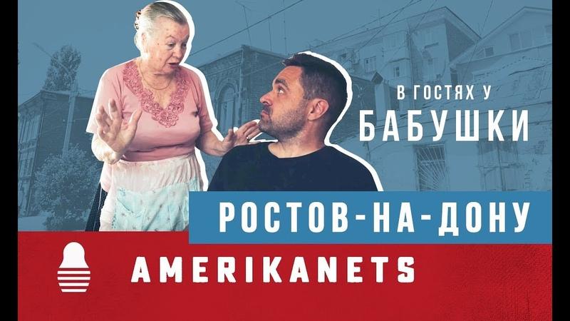Amerikanets   Красивые места в Ростове на Дону. В гостях у бабушки. Как живут российские пенсионеры.