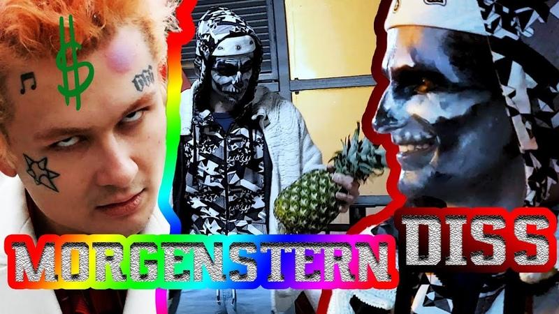AndGavr- MORGENSTERN DISS