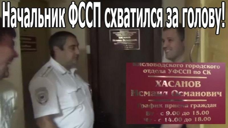 Начальник УФССП г Кисловодска узнал что у граждан НЕТ ДОЛГОВ 17 07 2018