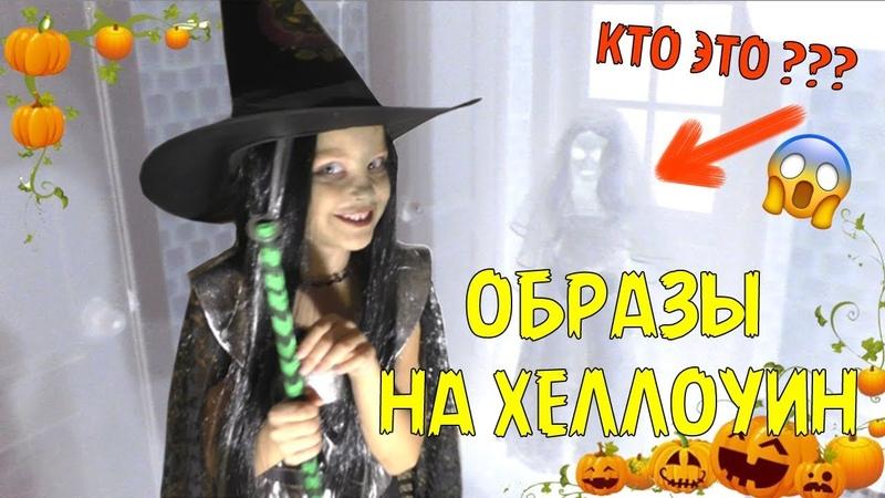 3 костюма на Хэллоуин / Макияж и Образы Хеллоуин за 10 мин / Юленька лайф ハロウィン своими руками