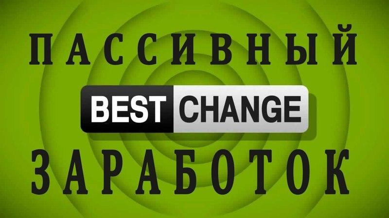 BestChange — самый надежный и популярный онлайн-обменник электронных валют.
