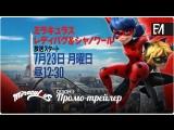 ミラキュラス レディバグ & シャノワール (Promo Trailer #3)