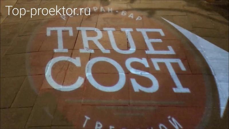 Уличный проектор для направления трафика на заведение TRUE COST