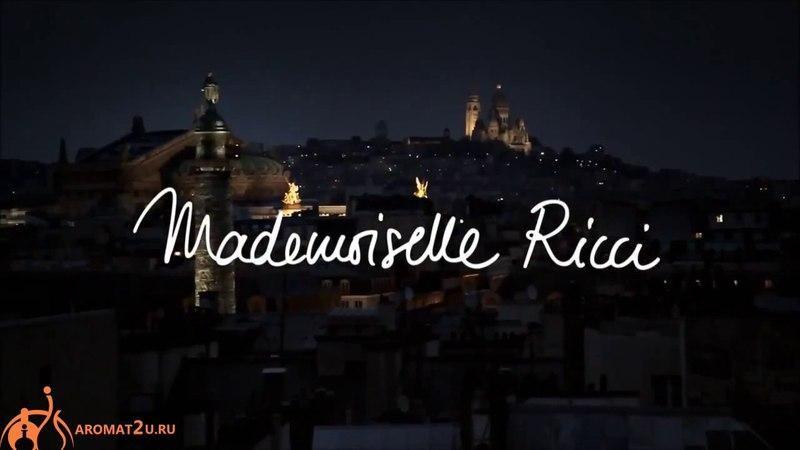 Nina Ricci Mademoiselle Ricci / Нина Риччи Мадмуазель Риччи - отзывы о духах