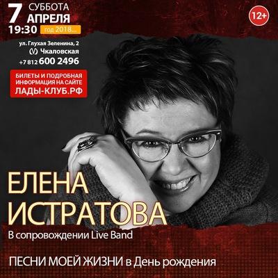 Елена Истратова