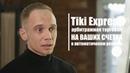 TIKI Express новый продукт сервиса tiki
