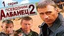 Псевдоним Албанец 2 сезон 1 серия