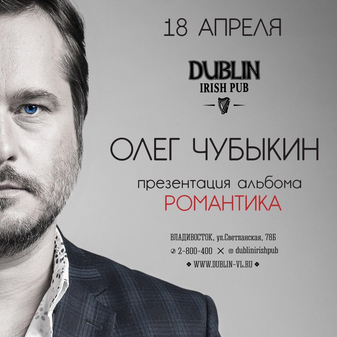 Афиша Владивосток Презентация альбома Олега Чубыкина