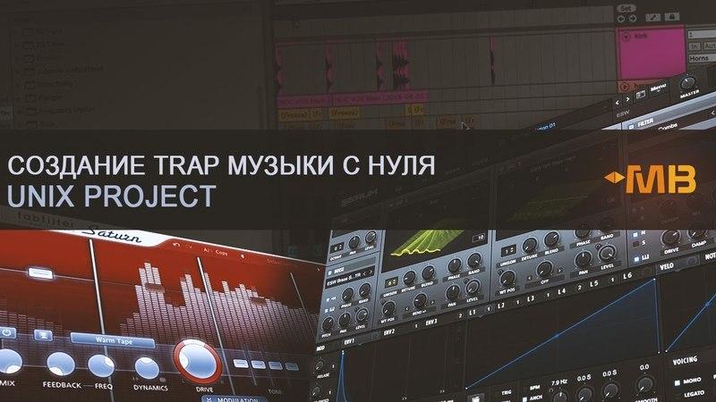 СОЗДАНИЕ TRAP МУЗЫКИ С НУЛЯ [UNIX project]