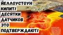 Йеллоустоун Кипит Десятки Датчиков ЭТО Подтверждают