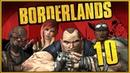 Borderlands ★ 10: Каньоны Крома [Кооп]