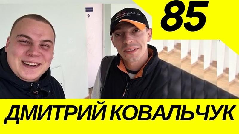 85 - ДМИТРИЙ КОВАЛЬЧУК. Мировой Рекорд по Видеоселфи.