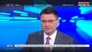 Новости на Россия 24 • Пентагон бросил вызов хакерам - но не русским