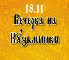 Афиша Краснодар Вечерка на Кузьминки 18.11
