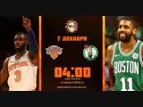 🏀 New York Knicks vs Boston Celtics (04:00 МСК )