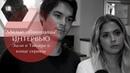 МИЛЫЕ ОБМАНЩИЦЫ | Эшли Бенсон и Тайлер Блэкберн о конце сериала (русские субтитры)