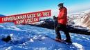 Поездка на горнолыжную базу АК ТЮЗ Кыргызстан
