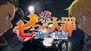 【七つの大罪 戒めの復活】FLOW×GRANRODEO - Howling フルを叩いてみた / Nanatsu no Taizai Season 2 Opening full Drum Cover