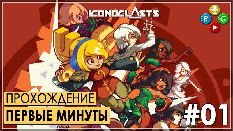 Iconoclasts - Прохождение - Часть 01