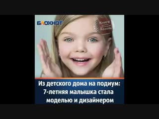 Сирота из Татарстана стала топ-моделью и дизайнером