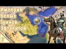Crusader Kings 2 Империя Белых Гуннов - Эфталитов 7
