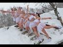 Танец маленьких лебедей в исполнении моржей Москвы на проруби в Строгино 11 01 2015
