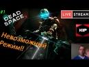 ● Dead Space 3 - Нереальная Сложность!! Хардкор! Live1 ●
