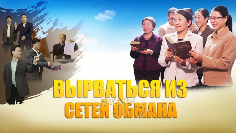 Проповедь фильм | Мудрые девы слушаются голоса Бога «Вырваться из сетей обмана»