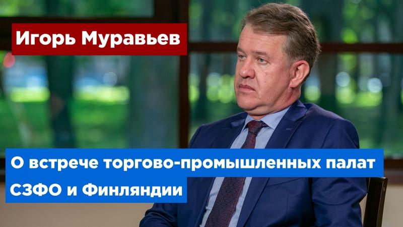 Торгово-промышленные палаты СЗФО и Финляндии обменяются опытом в Архангельске