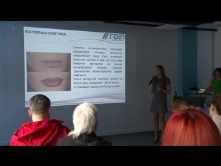 Косметология и RAIN, Рейн   Магистр медицины, врач дерматолог Юлия Копыленко