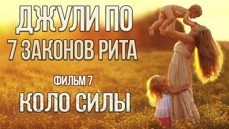 Джули По 7 ЗАКОНОВ РИТА КОЛО СИЛЫ Фильм 7