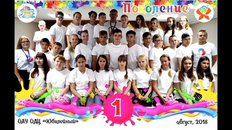 1 отряд Поколение 7 смена Молодежь Творчество Талант