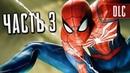 Человек-Паук PS4 Прохождение - Часть 3 - МЕТРО И ЧУДИЛА