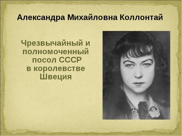 Первая в мире женщина-посол – «валькирия революции» Александра Коллонтай