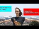 ЖК Sunny Hill Санни Хилл в Сочи квартиры от 1500 000 мил на все случаи жизни
