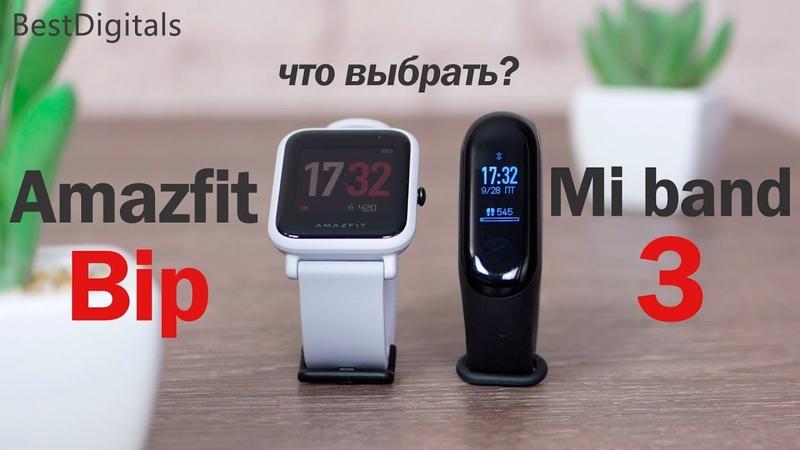 Xiaomi mi band 3 vs Amazfit Bip тест с замерами Что выбрать