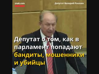 Как в парламент попадают убийцы
