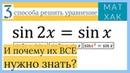 3 способа решить тригонометрическое уравнение и почему их все нужно знать
