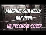 MGK - Rap Devil на русском [RUS COVER]