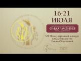Открытие VII Международного конкурса юных вокалистов Елены Образцовой