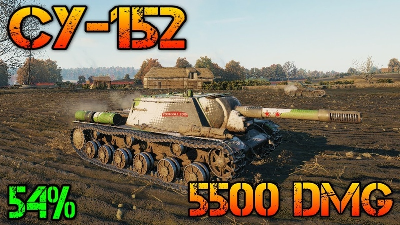 СУ-152 \ world of tanks \ Редшир \ 5500 УРОНА \