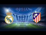 Реал - Атлетико (24 мая 2014) ЛЧ Финал